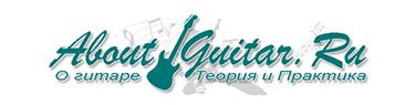 О гитаре | Теория и практика
